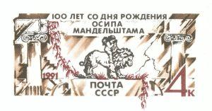 Mandelstam stamp